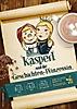 Kasperl und die Geschichten-Prinzessin